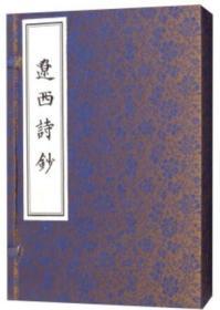 辽西诗钞(16开线装 全一函一册)