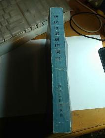 现代汉语逆序词目