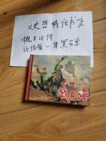 战上海(50开连环画 精装 全一册)。。。