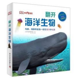 翻开海洋动物