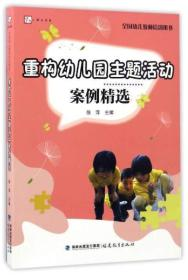 重构幼儿园主题活动案例精选