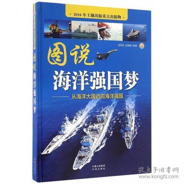 库存新书  *·2016年主题出版*出版物· 图说海洋强国梦【*装*】