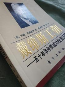 戴维斯王朝:五十年华尔街成功投资历程(包快递)