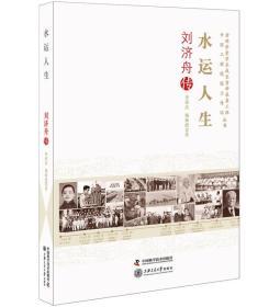 老科学家学术成长资料采集工程丛书 水运人生 刘济舟传