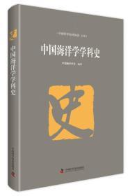 送书签lt-9787504665706-中国学科史研究报告系列--中国海洋学学科史