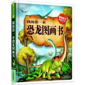 彩书坊·我的第一本恐龙图画书