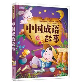 正版二手满29免邮正版  中国成语故事(彩书坊珍藏版) 《图说天下 珍有笔记