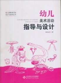 幼儿美术活动指导与设计 张念芸 北京师范大学出版社 9787303109531