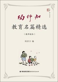 陶行知教育名篇精选(教师读本)