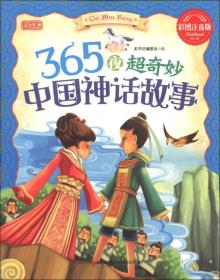 彩书坊:365夜超奇妙中国神话故事(彩图注音版)