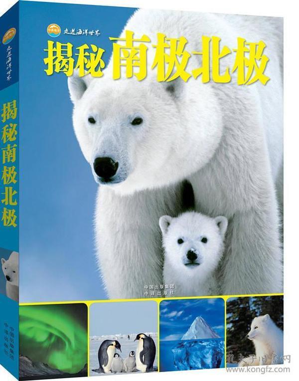 库存新书  *走进海洋世界:揭秘南极北极【*装*】