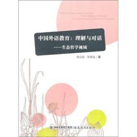 送书签tt-9787533454869-中国外语教育:理解与对话—生态哲学视域
