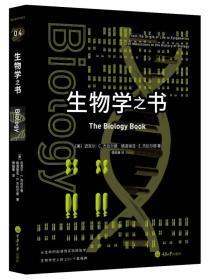 生物学之书