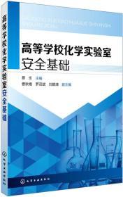 高等学校化学实验室安全基础 (蔡乐)