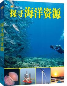 库存新书  *走进海洋世界:探寻海洋资源【*装*】