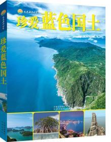 走进海洋世界系列图书:珍爱蓝色国土