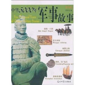 中华5000年军事故事(图文版)
