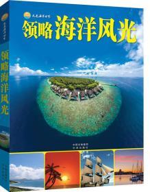 库存新书  *走进海洋世界:领略海洋风光【*装*】