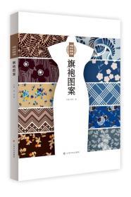 中国文化经典元素:旗袍图案