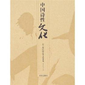 中国诗性文化:刘士林中国诗性文化系列