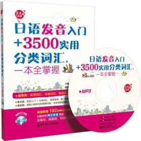日语发音入门+3500实用分类词汇,一本全掌握 新图书事业部 华东理工大学出版社 9787562835783
