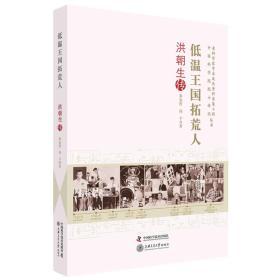 老科学家学术成长资料采集工程丛书-低温王国拓荒人-洪朝生传