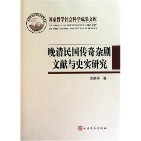 9787020073863-hs-晚清民国传奇杂剧文献与史实研究