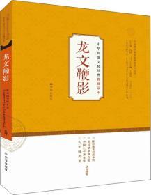 中华传统文化经典教师读本:龙文鞭影