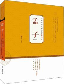 中华传统文化经典教师读本:孟子(上册)