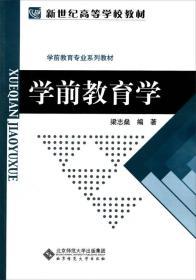 学前教育学(第3版)9787303009459