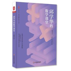 大夏书系·邱学华的数学课堂