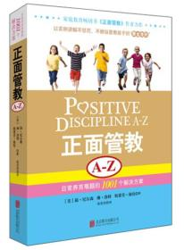 正面管教A-Z:日常养育难题的1001个解决方案