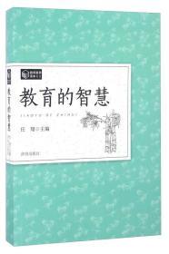 教育的智慧/教师素养读本(02)