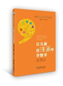 儿童数学教育丛书:让儿童在涂画中学数学