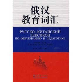 俄汉教育词汇