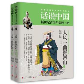话说中国.青少版05:大风一曲振河山 (上下册)(系列书不单发)