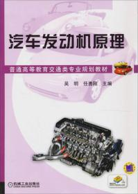 汽车发动机原理 吴明任勇刚 机械工业出版社 9787111403647