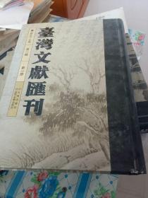 台湾文献汇刊 第一辑 第五册 郑氏族谱 惠安王忠孝公全集