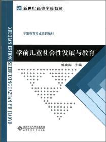 正版二手学前儿童社会性发展与教育邹晓燕北京师范大学出版社9787303192687