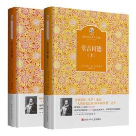 堂吉诃德(上下)(精)/金熊猫世界文学经典名家名作