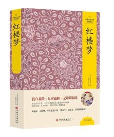 中国文化文学经典文丛 红楼梦