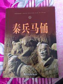 秦兵马俑画册(签名本)
