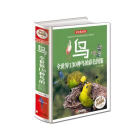 鸟:全世界130种鸟的彩色图鉴(超值全彩珍藏版)