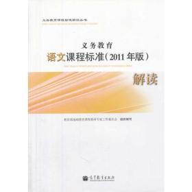 义务教育语文课程标准(2011年版)解读