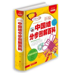 正版新编中国结分步图解百科(超值全彩珍藏版)ZB9787550236967-满168元包邮,可提供发票及清单,无理由退换货服务