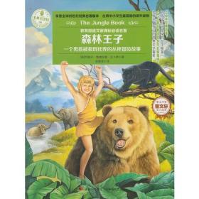 意林:一生必读的经典名著系列--森林王子
