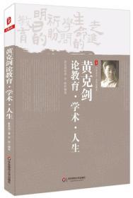 华东师范大学出版社 黄克剑论教育·学术·人生 黄克剑 9787567511750