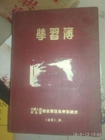 笔记本收藏 五十年代 华东军区高干训练班 已用  带火漆