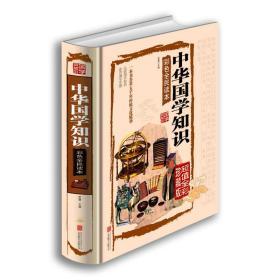 中华国学知识彩色全民读本(国学典藏馆)