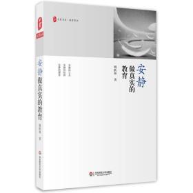 安静做真实的教育 姚跃林 华东师范大学出版社 9787567563339